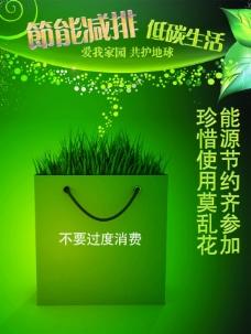 公益广告节能减排低碳生活模板一手袋绿草篇