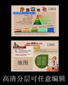 围棋宣传彩页图片