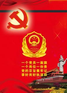 文化展板设计国徽党旗