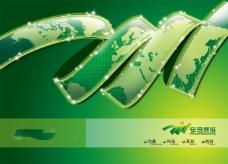 安迅保城企业宣传画册设计绿色封面沟通和谐