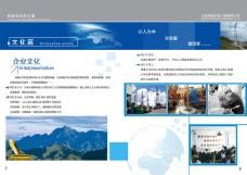 企业画册企业文化
