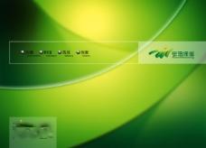 安迅保城宣传画册设计绿色封面