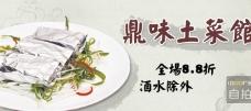 西餐 美食banner图片