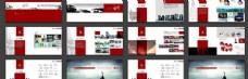 中国风企业画册PSD素材
