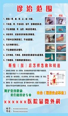 医院断肢后诊治范围