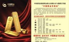 中国黄金 招商加盟图片