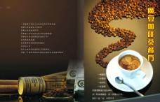 咖啡 封面图片