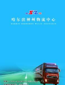 物流公司宣传册封面图片