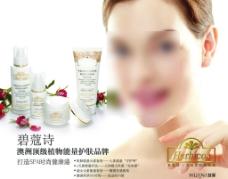 护肤品广告图片