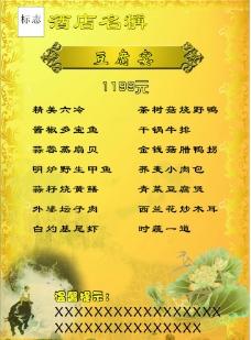 豆腐宴图片