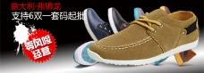 淘寶海報鞋類