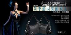 淘寶寶貝psd海報最閃亮的女人女士包包