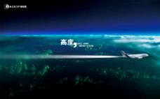 文化展板设计高度 飞机