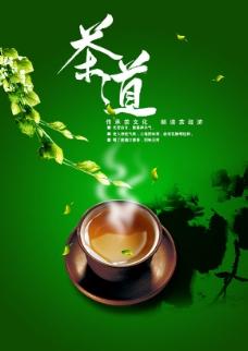 文化展板设计茶道