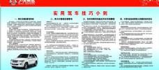 广汽吉奥宣传栏图片