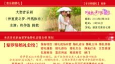 音乐剧婚礼门票图片