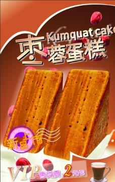 枣蓉蛋糕图片