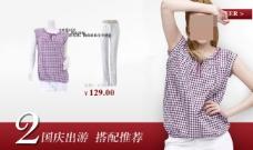 夏季女装淘宝宣传