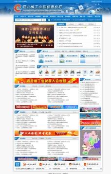 网站发展历史时间轴图片_网页界面模板_ui界面设计_图