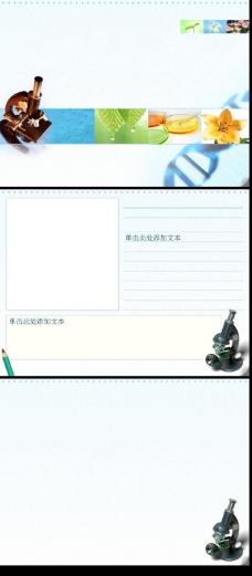 ppt 背景 背景图片 边框 模板 设计 相框 228_521