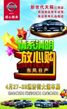 東風日產海報圖片