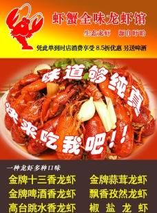 全味龙虾馆图片
