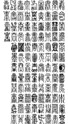 古代异形文字图片