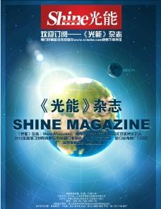 能源雜志廣告宣傳圖片