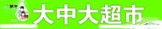 2013蒙牛店招图片
