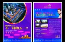 地产海报(新世界)图片