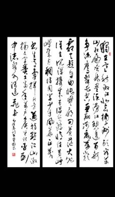 毛泽东词图片