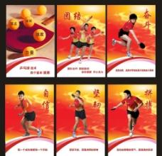 乒乓球室標語圖片