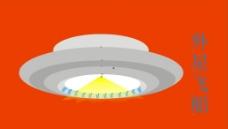 外星飞船图片