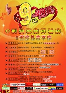 九周年慶海報 宣傳單圖片