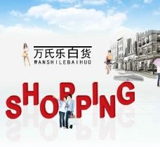 百货banner图片