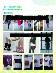 民族韩国服饰图片