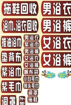 足浴指示标签图片
