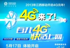 百兆4G快活上網圖片