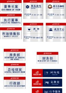 酒店高档科室牌及指示图片