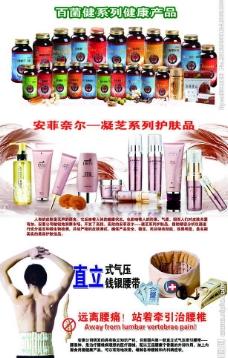 百菌健產品宣傳彩頁圖片