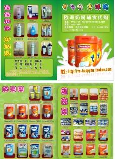 奶粉宣传单图片