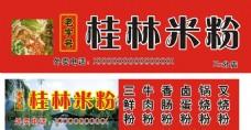 桂林米粉店店招