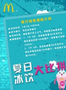 夏日冰饮海报图片