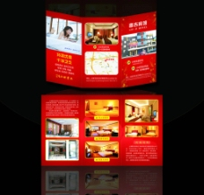 宾馆三折页图片