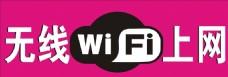無線WIFI上網