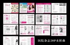 38节杂志 医院杂志图片