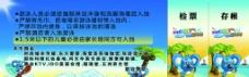 奥体欢乐水世界门票图片