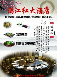 满江红大酒店图片