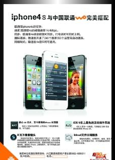 手機宣傳圖片