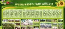 綠色家園展板圖片
